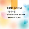 TVXQ! - Album Vol.8 [New Chapter #1 : The Chance of Love] + โปสเตอร์ พร้อมกระบอกโปสเตอร์