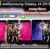 เคสซัมซุงJ4-2018 กันกระแทก บางเบา จับกระชับมือ ไม่ลื่น