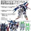 [P-Bandai] MG 1/100 Enchanced ZZ Gundam Ver. Ka Extension Parts