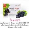 Grape Seed Maxi 60,000 mg. ขนาด 30 แคปซูล