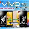 เคส Vivo Y65 ลิเวอร์พูล กรอบแข็ง ภาพมันวาว สีสดใส กันกระแทก