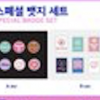 ของหน้าคอน TWICE 2ND TOUR 'TWICELAND ZONE 2 : Fantasy Park' - Special Badge Set B ver. สีขา