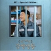 [SPECIAL EDITION] TVN DRAMA - PRISON PLAYBOOK O.S.T
