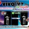 เคสมือถือ vivo V7 ภาพคมชัด มันวาว สีคอนแทรส สดใส กันกระแทก