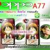 เคส oppo A77 pvc ลายวันพีช ภาพให้สีคอนแทรส สดใส ภาพคมชัด มันวาว