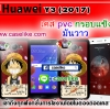 เคสวันพีช huawei y3-2017 กันกระแทก คุณภาพดี