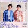 HyeongSeop x EuiWoong - Mini Album Vol.2 [Take the color of dream] + โปสเตอร์ พร้อมกระบอกโปสเตอร์