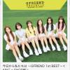 Gfriend - Kyou Kara Watashitachi Ha -Gfriend 1st Best- แบบ C ver cd (ของ KING e-SHOP)