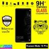 ฟิล์มกระจก Joolzz Huawei Mate 10 Pro ความแข็ง 9H ราคา 180 บาท ปกติ 450 บาท