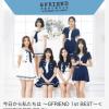 Gfriend - Kyou Kara Watashitachi Ha -Gfriend 1st Best- แบบ B ver cd + dvd First Press Limited Edition