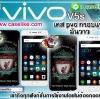 เคสลิเวอร์พูล Vivo V5s เคสกันกระแทก ภาพให้ความคมชัด มันวาว สีสดใส กันน้ำ
