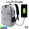 กระเป๋าเป้ + ช่อง USB V2 ราคา 370 บาท ปกติ 920 บาท