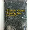 วัสดุปลูก ดินผสมสำหรับแอฟริกันไวโอเล็ต ขนาด 10ลิตร