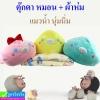 ตุ๊กตา หมอนผ้าห่ม แมวน้ำ นุ่มนิ่ม ลดเหลือ 450 บาท ปกติ 1,125 บาท
