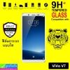 ฟิล์มกระจก Joolzz ViVo V7 ความแข็ง 9H ราคา 180 บาท ปกติ 450 บาท