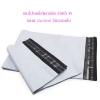 ซองไปรษณีย์พลาสติก จ่าหน้า P1 ขนาด 25x35+6 จำนวน50ใบ สีขาว