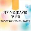DAY 6 - Mini Album Vol.3 [Shoot Me : Youth Part 1] หน้าปก B ver + โปสเตอร์ พร้อมกระบอกโปสเตอร์