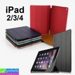 เคส iPad 2/3/4 ราคา 190 บาท ปกติ 475 บาท