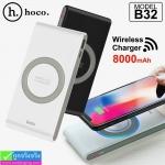 Hoco B32 Power bank Wireless แบตสำรอง 8000 mAh ราคา 640 บาท ปกติ 1,600 บาท