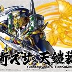 BB Senshi Sangokuden 408 Yuan Shu Zssa & Tian Kai Zhuang