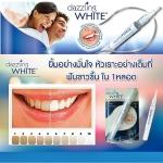 ปากกาฟอกฟันขาว Dazzling white pen อุปกรณ์ฟอกฟันขาวสำหรับทำเองที่บ้าน