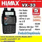 HIMAX VX-33 VHF เครื่องมี ปท.AR VR สามารถขอใบอนุญาตได้