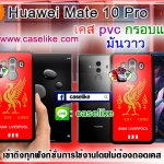 เคสhuawei mate10 pro คุณภาพดี กันกระแทก ภาพคมชัด สีสดใส