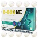 D-Boone ดีบูเน่ เสริมสร้างกระดูกและข้อ ลดอาการข้อเสื่อม 30 แคปซูล