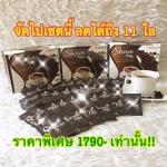 Showa Coffee กาแฟลดน้ำหนัก โปรสุดคุ้ม 3 กล่อง [จัดส่งฟรี EMS ]