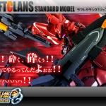 S.R.G-S - Super Robot Wars OG ORIGINAL GENERATIONS: Raftclans Standard Model Plastic Model