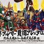 BB Senshi Sangokuden 410 Dian Wei Asshimar , JiaXu Ashtaron, Siege Weapon & Six Combining Weapons Set A