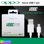สายชาร์จ Micro USB oppo VOOC (7 pin) ราคา 240 บาท ปกติ 600 บาท