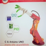หนังสือภาษาซีและ Arduino