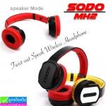 หูฟัง บลูทูธ และลำโพง ในตัว SODO MH2 ราคา 630 บาท ปกติ 1,575 บาท