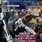 [P-Bandai] HG 1/144 Crossbone Gundam X-1 Kai