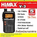 HIMAX V-3 VHF136-174 MHz เครื่องปท. ประเภท2 สำหรับราชการ รัฐวิสาหกิจ
