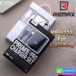 ชุดชาร์จ Remax 2in1 รุ่น RP-U112i (1A) (ที่ชาร์จ + สายชาร์จ iPhone) ราคา 130 บาท ปกติ 350 บาท