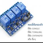 4 Channel Relay Module 5V 10A (คละยี่ห้อของหัวรีเลย์)