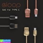 สายชาร์จ Eloop S43 Type-C ราคา 110 บาท ปกติ 275 บาท