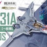 [P-Bandai] DX Chogokin 1/60 VF-31A Kairos