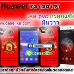 เคสแมนยู huawei y3-2017 กันกระแทก คุณภาพดี