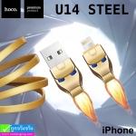 สายชาร์จ hoco U14 iPhone ราคา 115 บาท ปกติ 280 บาท