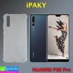เคส ซิลิโคนใส IPAKY huawei P20 pro ราคา 79 บาท ปกติ 250 บาท