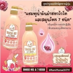 แชมพูเรมิ Remi Shampoo & Treatment Horse Oil