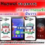 เคสลิเวอร์พูล huawei y3-2017 กันกระแทก คุณภาพดี