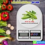 ตาชั่งน้ำหนัก SF-400 Electronic Kitchen Scale ราคา 250 บาท ปกติ 630 บาท