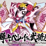 BB412 Diao Chan Qubeley & General's Palanquin