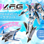 [AOSHIMA] VARIABLE FIGHTER GIRLS (V.F.G.) MACROSS DELTA VF-31J SIEGFRIED