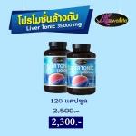 โปรโมชั่น 2 กระปุก Auswelllife Liver Tonic 35,000 mg ดีท็อกตับเกรดพรีเมี่ยมขายดีอันดับ1 จากออสเตรเลีย สำเนา