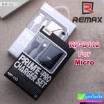 ชุดชาร์จ Remax 2in1 รุ่น RP-U112m (ที่ชาร์จ + สายชาร์จ Micro) ราคา 120 บาท ปกติ 300 บาท